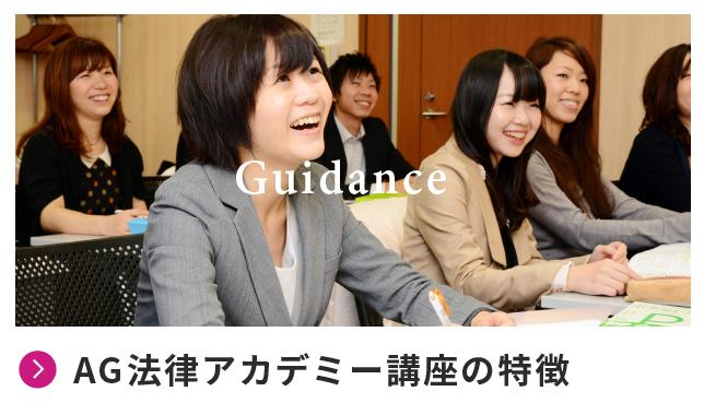 AG法律アカデミー講座の特徴