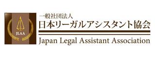 日本リーガルアシスタント協会
