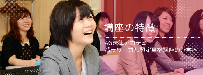 一般社団法人日本リーガルアシスタント協会認定資格