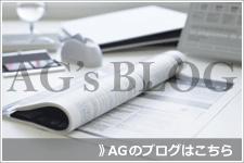 AGのブログ