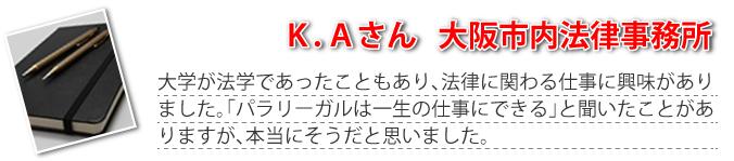 大阪市内法律事務所 KAさん
