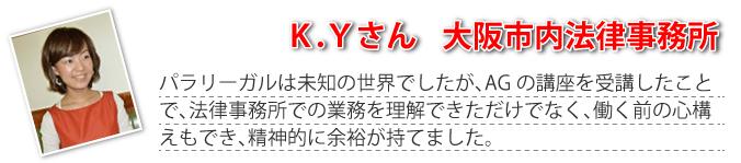 大阪市内法律事務所 KYさん