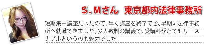 東京都内法律事務所 SMさん