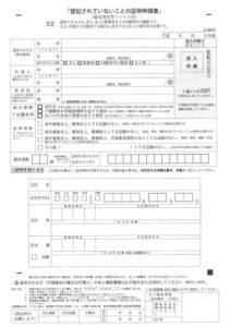 toukijikoushoumei2