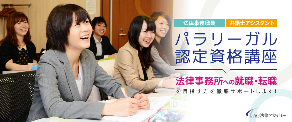 法律事務所への就職・転職を目指す方を徹底サポートします!|パラリーガル認定資格講座|AG法律アカデミー