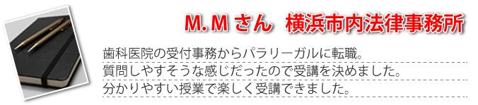 横浜市内法律事務所 MMさん