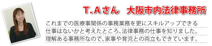 大阪市内法律事務所 TAさん